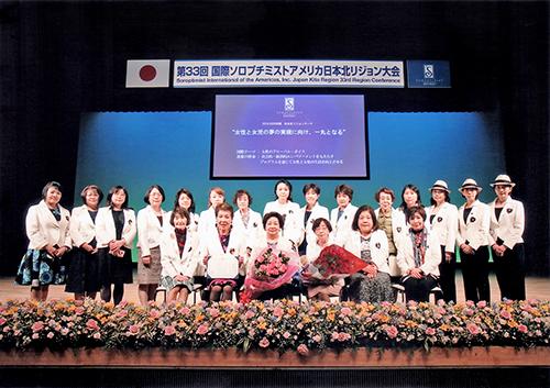 第33回国際ソロプチミストアメリカ日本北リジョン大会