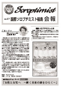 会報 No.27