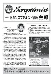 会報 No.28