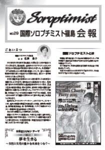 会報 No.29