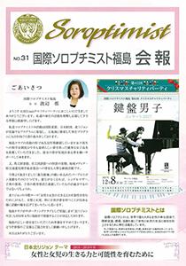 会報 No.31