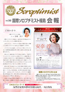会報 No.32